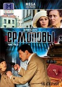 Ермоловы (17-32 серии)