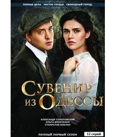 Сувенир из Одессы (12 серий)