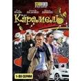 Карамель (1-20 серии)
