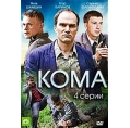 Кома (4 серии)