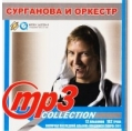Сурганова и Орекстр -  МР3 Collection (MP3)