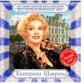 Екатерина Шаврина - Музыкальная коллекция (MP3)