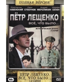 Пётр Лещенко (8 серий)