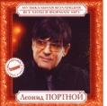 Леонид Портной - Музыкальная коллекция (MP3)