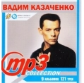 Вадим Казаченко - MP3 Collection (MP3)