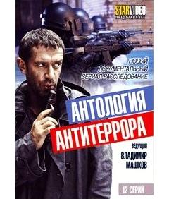 Антология антитеррора (12 серий)