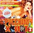 Русский хит. Выпуск 1 (CD, в бумажном конверте)