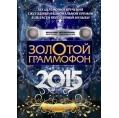 Золотой Граммофон 2015. Гала-концерт