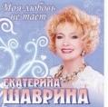 Екатерина Шаврина - Моя любовь не тает