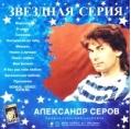 Александр Серов - Звездная серия (MP3)