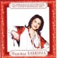 Надежда Бабкина - Музыкальная коллекция (MP3)
