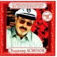 Владимир Асмолов - Музыкальная коллекция (MP3)