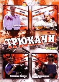 Трюкачи (12 серий)