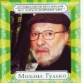 Михаил Гулько - Музыкальная коллекция (MP3)