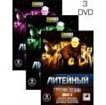 Литейный. 3-й сезон (27 серий, полная версия, 3 DVD)