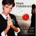 Марк Тишман - Три года ты мне снилась