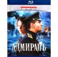 Адмиралъ (Blu-ray)