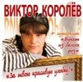Виктор Королёв - За твою красивую улыбку
