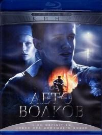 Лето волков (Blu-ray)