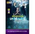 Иные (16 серий, полная версия, 2 DVD)