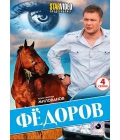 Фёдоров (4 серии)