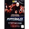 Литейный. 4-й сезон (1-20 серии)