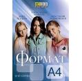 Формат А4 (9-16 серии)