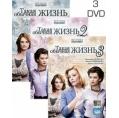 Такая обычная жизнь (45 серий, полная версия, 3 DVD)
