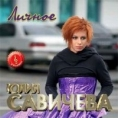 Юлия Савичева - Личное (CD)