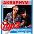 Аквариум - MP3 Collection (MP3)