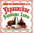 Украинские Народные Хиты (MP3)