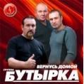 Бутырка - Вернусь домой (CD)