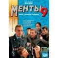 Менты 9 (1-8 серии)
