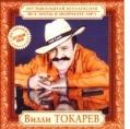 Вилли Токарев - Музыкальная коллекция (MP3)