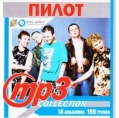 Пилот - MP3 Collection (MP3)