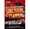 Советские мафии (20 серий)