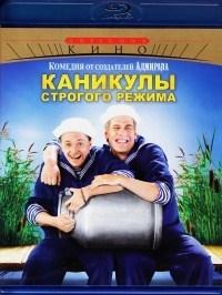 Каникулы строгого режима (Blu-ray)