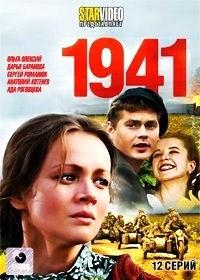 1941 (12 серий)