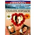 Самара-городок (4 серии)