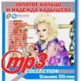 Золотое кольцо и Надежда Кадышева. MP3 Collection (MP3)