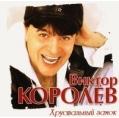 Виктор Королёв - Хрустальный замок