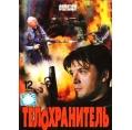 Телохранитель (12 серий, 2006)