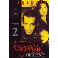 Бандитский Петербург 2. Адвокат (10 серий)