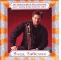 Влад Забелин - Музыкальная коллекция (MP3)