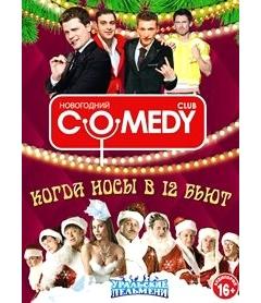 Новогодний Comedy Club + Когда носы в 12 бьют (Уральские пельмени)