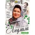 Людмила (8 серий)
