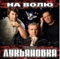 Лукьяновка - На волю
