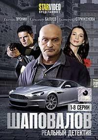 Шаповалов (1-8 серии)