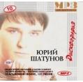 Юрий Шатунов - Дискография (MP3)