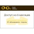 Абонемент Русские и Украинские каналы (RU + UA) 6 мес (180 дней)